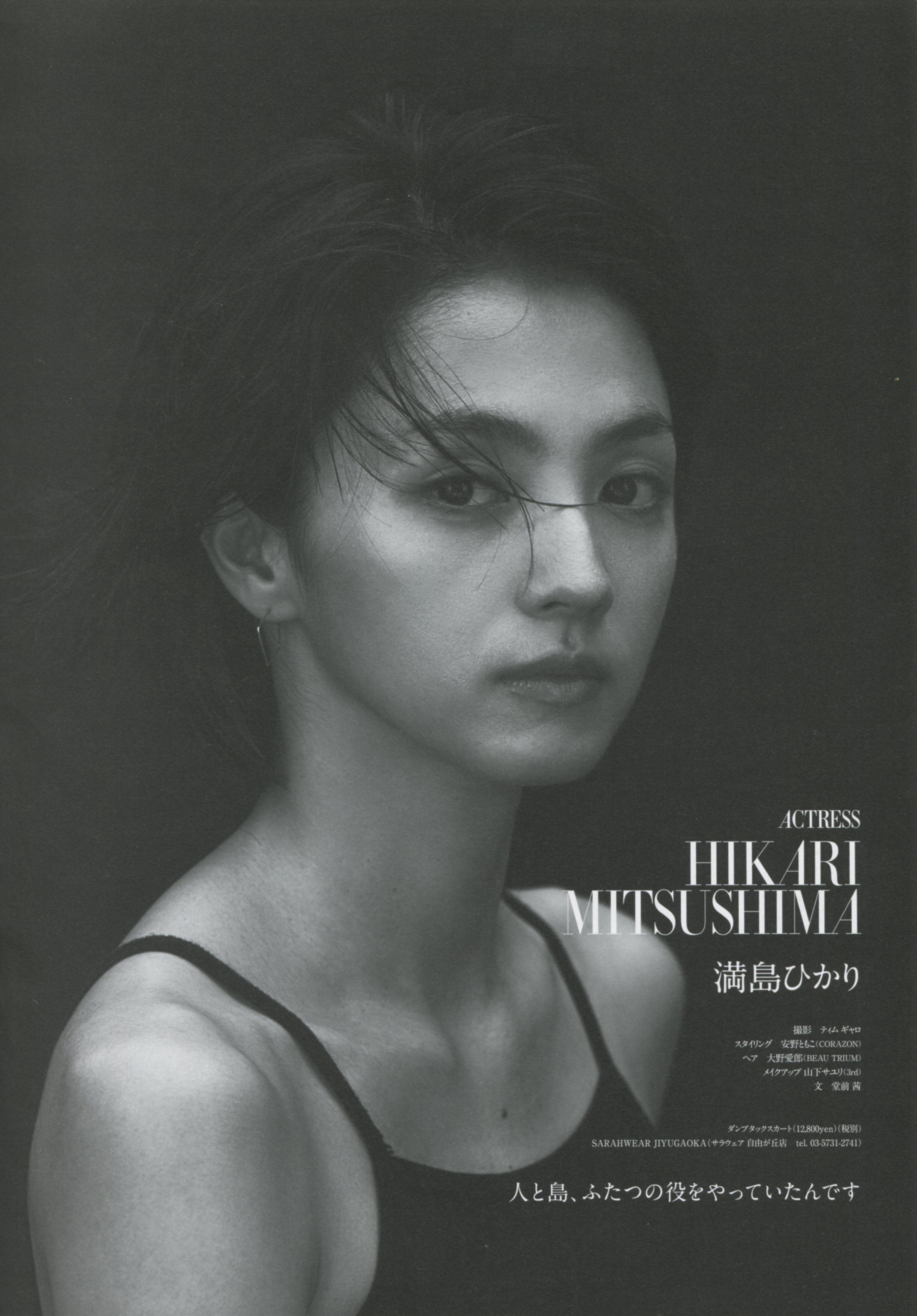 Hikari Mitsushima Nude Photos 23